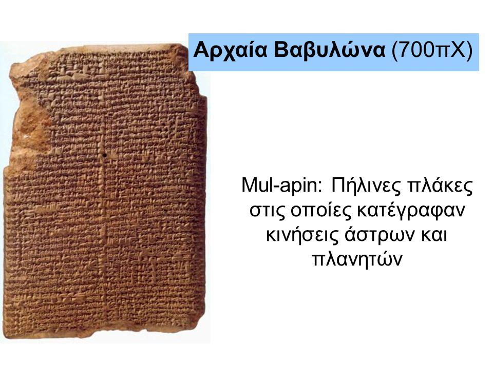 Αρχαία Βαβυλώνα (700πΧ) Mul-apin: Πήλινες πλάκες στις οποίες κατέγραφαν κινήσεις άστρων και πλανητών.