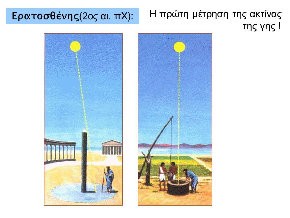 Ερατοσθένης(2ος αι. πΧ):