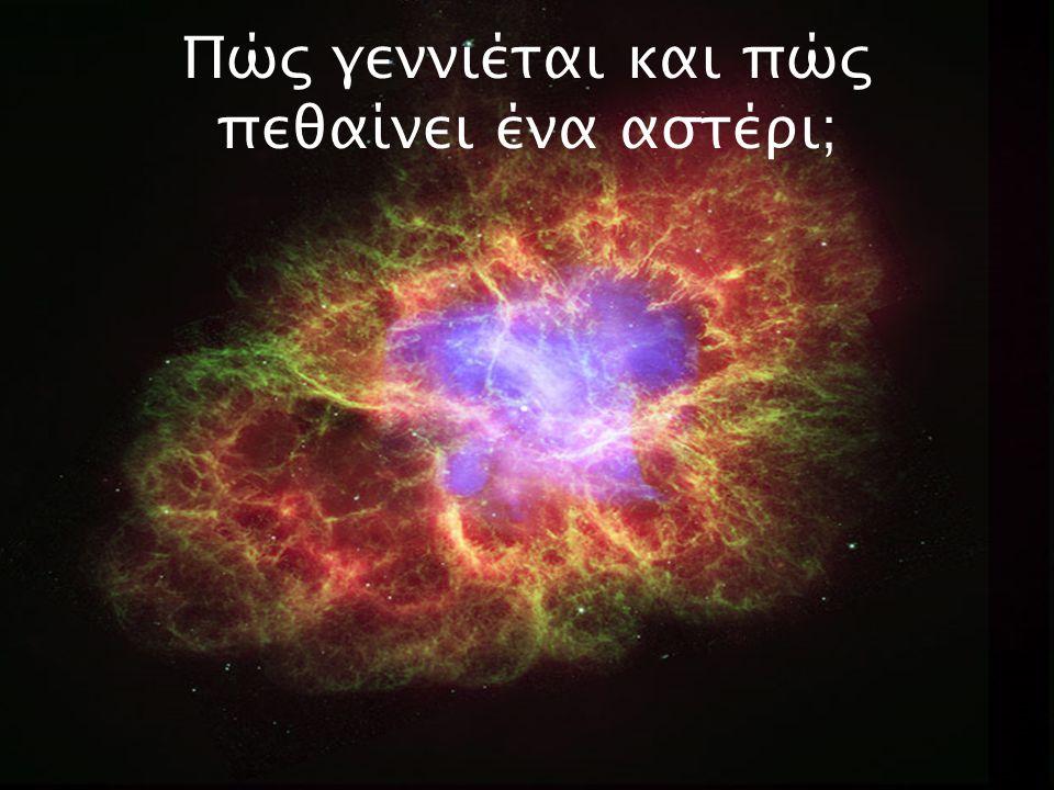 Πώς γεννιέται και πώς πεθαίνει ένα αστέρι;
