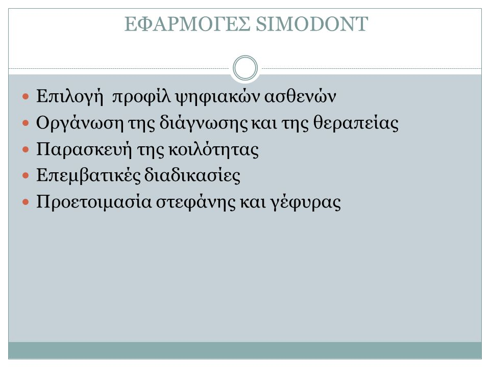 ΕΦΑΡΜΟΓΕΣ SIMODONT Επιλογή προφίλ ψηφιακών ασθενών