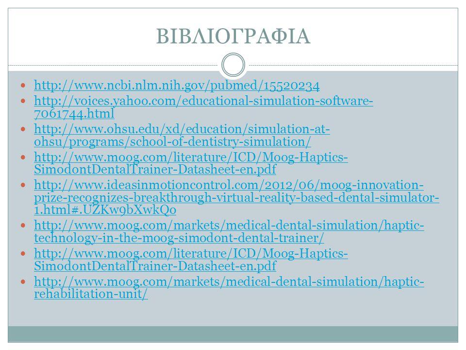ΒΙΒΛΙΟΓΡΑΦΙΑ http://www.ncbi.nlm.nih.gov/pubmed/15520234