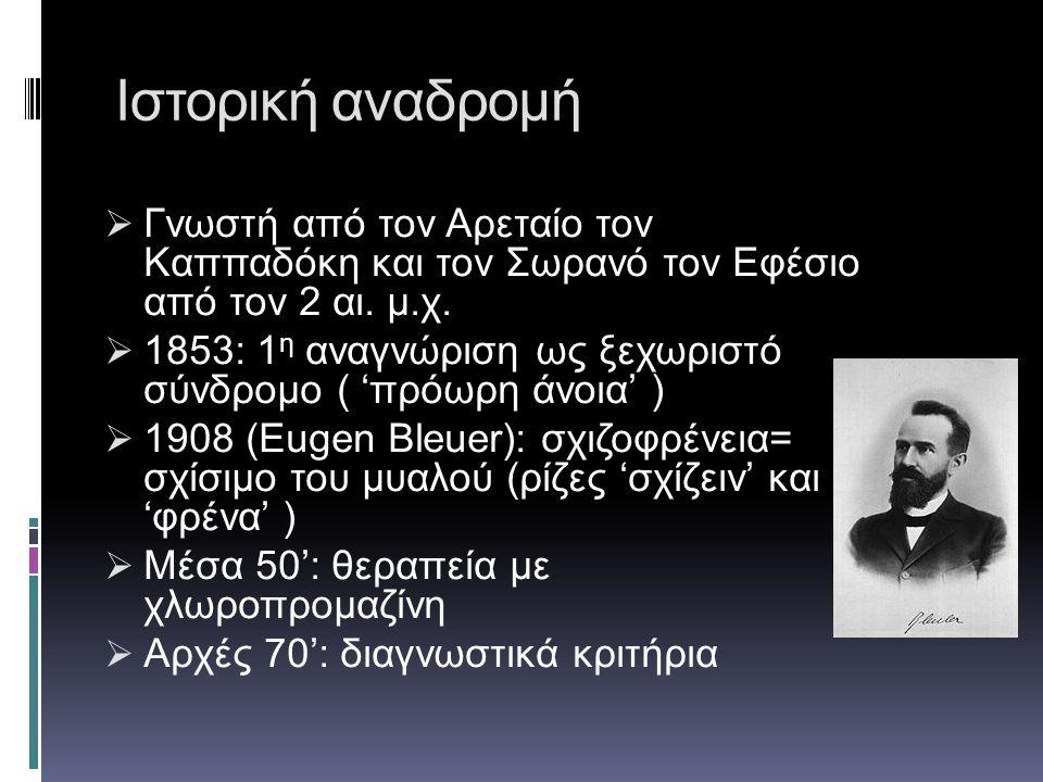 Ιστορική αναδρομή Γνωστή από τον Αρεταίο τον Καππαδόκη και τον Σωρανό τον Εφέσιο από τον 2 αι. μ.χ.