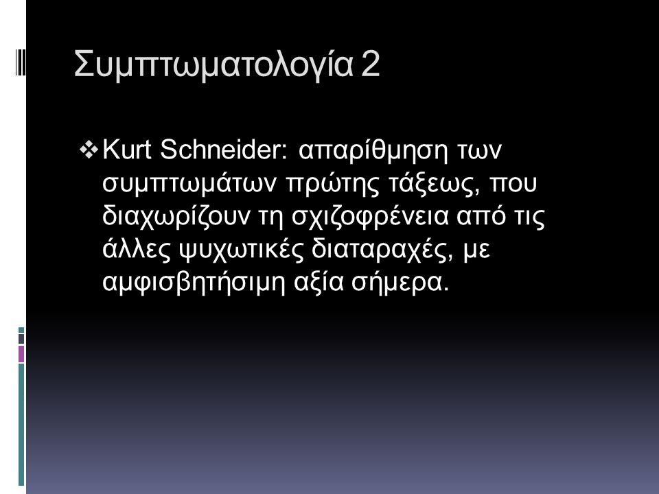 Συμπτωματολογία 2