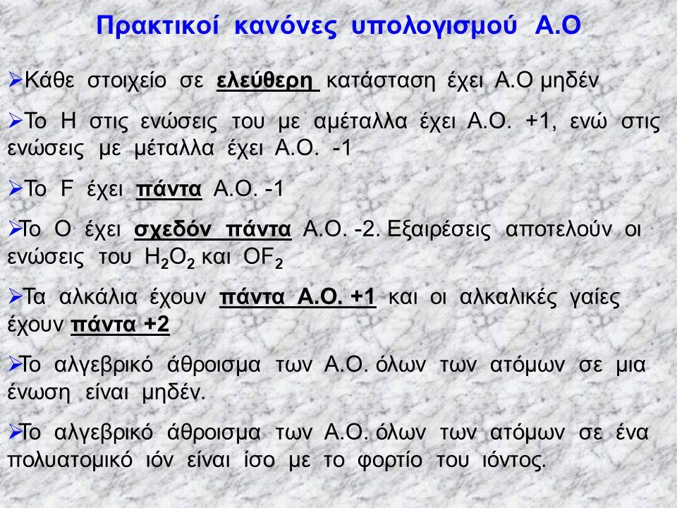 Πρακτικοί κανόνες υπολογισμού Α.Ο