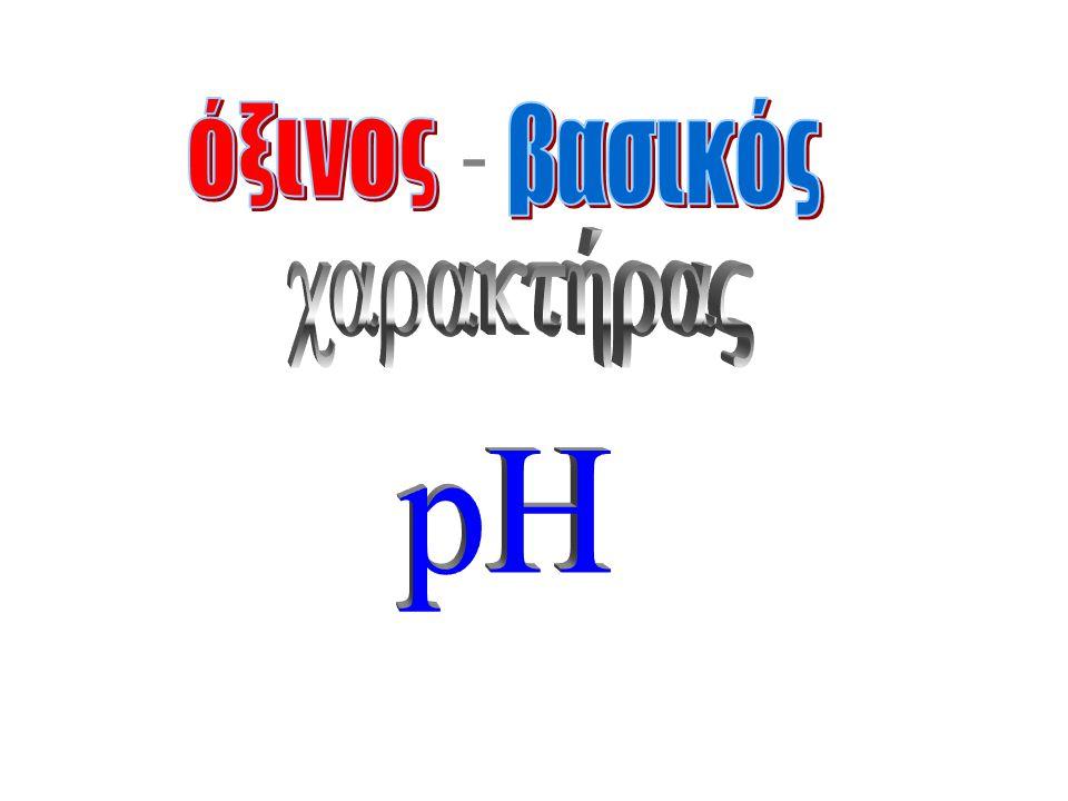 όξινος βασικός χαρακτήρας - pH