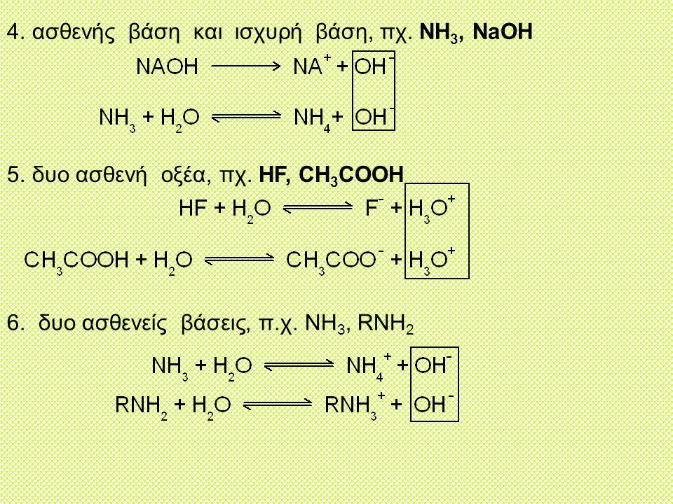 ασθενής βάση και ισχυρή βάση, πχ. NH3, NaOH
