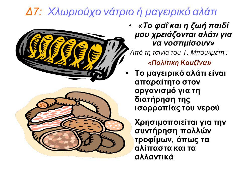Δ7: Χλωριούχο νάτριο ή μαγειρικό αλάτι