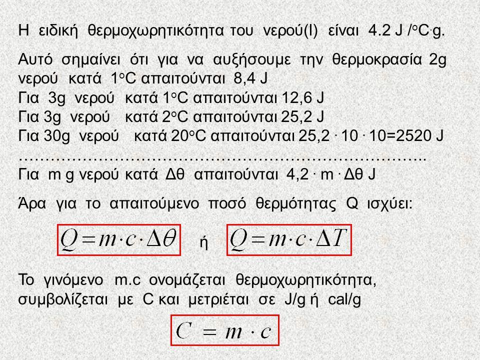 Η ειδική θερμοχωρητικότητα του νερού(l) είναι 4.2 J /οC.g.
