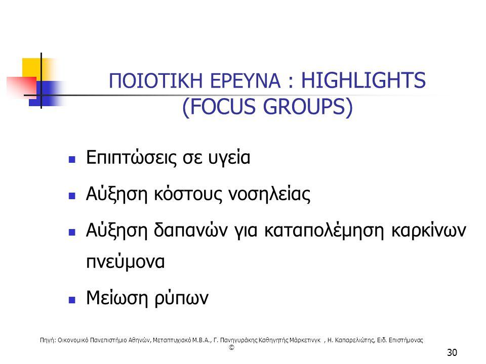 ΠΟΙΟΤΙΚΗ ΕΡΕΥΝΑ : HIGHLIGHTS (FOCUS GROUPS)