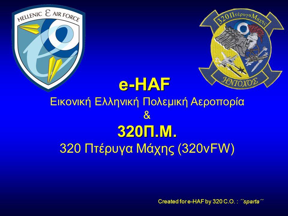 Εικονική Ελληνική Πολεμική Αεροπορία