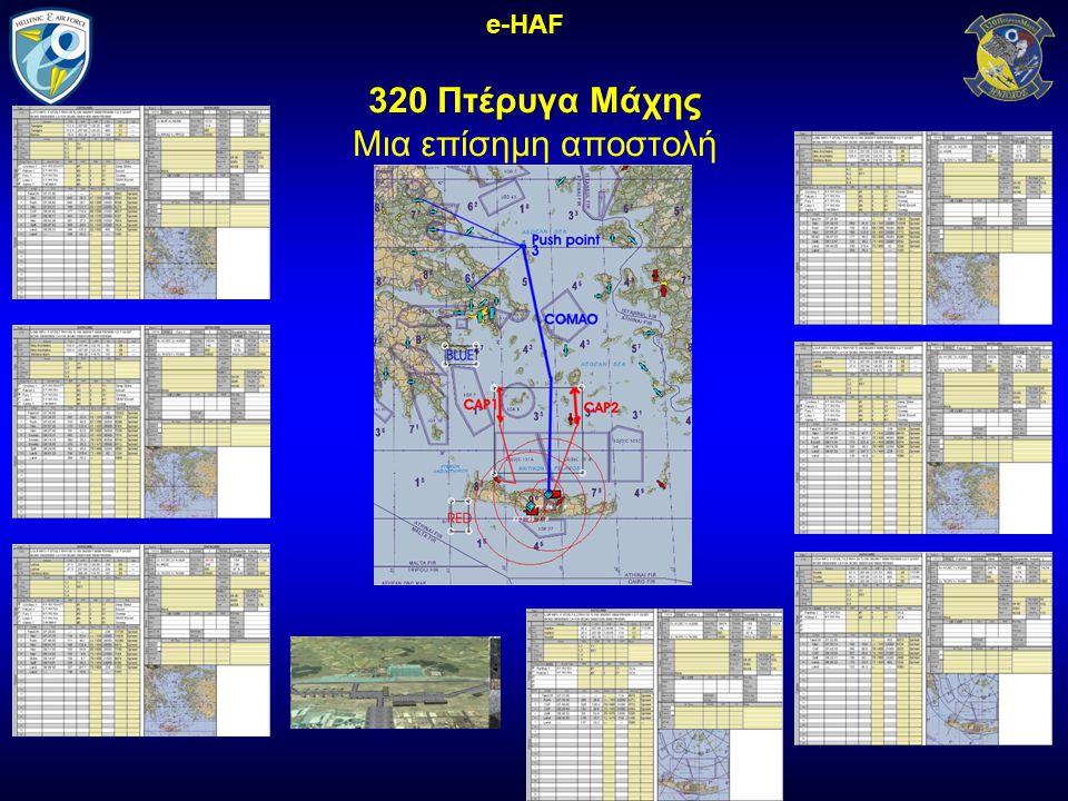 e-HAF 320 Πτέρυγα Μάχης Μια επίσημη αποστολή