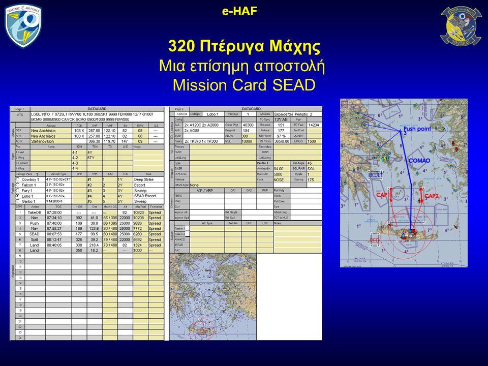 e-HAF 320 Πτέρυγα Μάχης Μια επίσημη αποστολή Mission Card SEAD