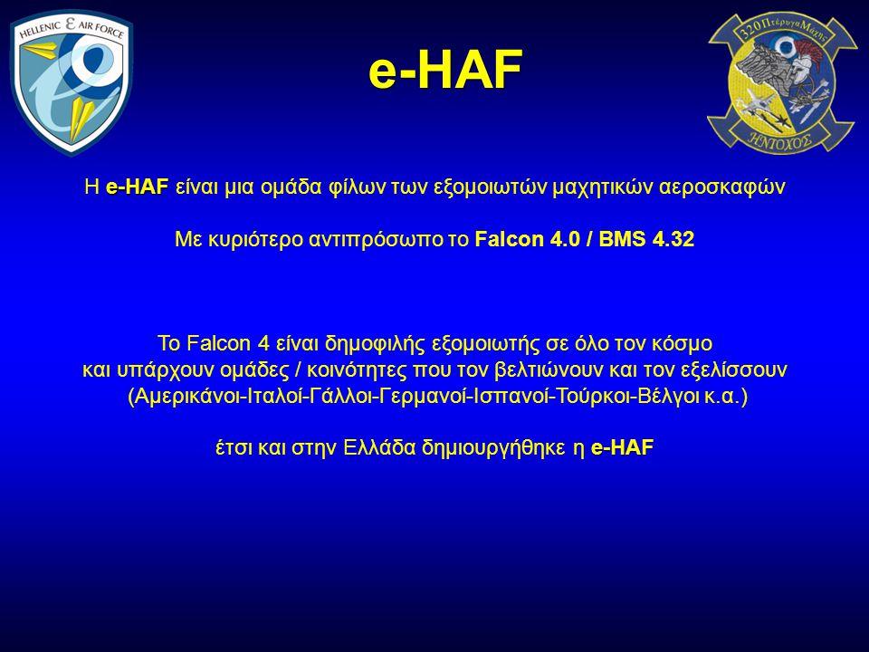 e-HAF Η e-HAF είναι μια ομάδα φίλων των εξομοιωτών μαχητικών αεροσκαφών. Με κυριότερο αντιπρόσωπο το Falcon 4.0 / BMS 4.32.