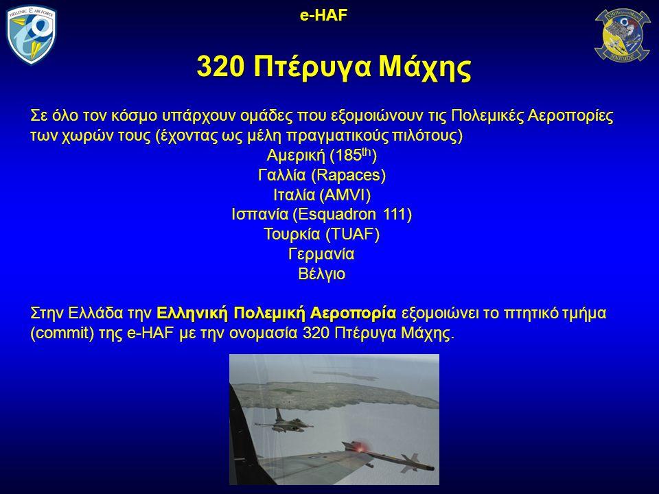 e-HAF 320 Πτέρυγα Μάχης.