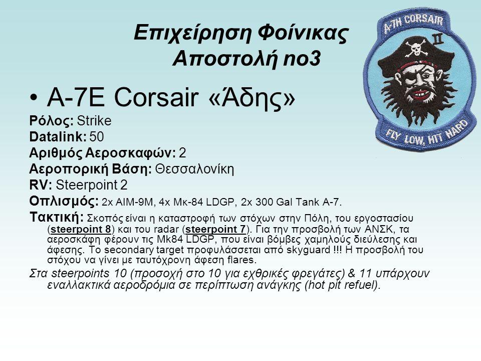 Επιχείρηση Φοίνικας Αποστολή no3