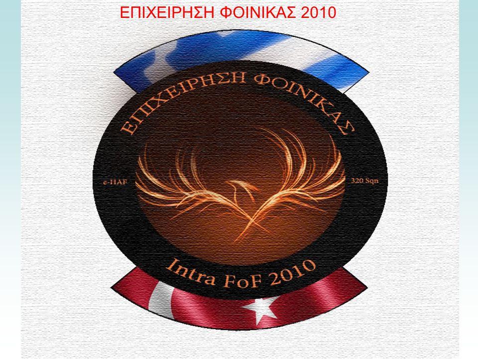 ΕΠΙΧΕΙΡΗΣΗ ΦΟΙΝΙΚΑΣ 2010