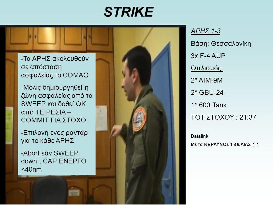 STRIKE AΡΗΣ 1-3 Βάση: Θεσσαλονίκη 3x F-4 AUP Οπλισμός: 2* AIM-9M