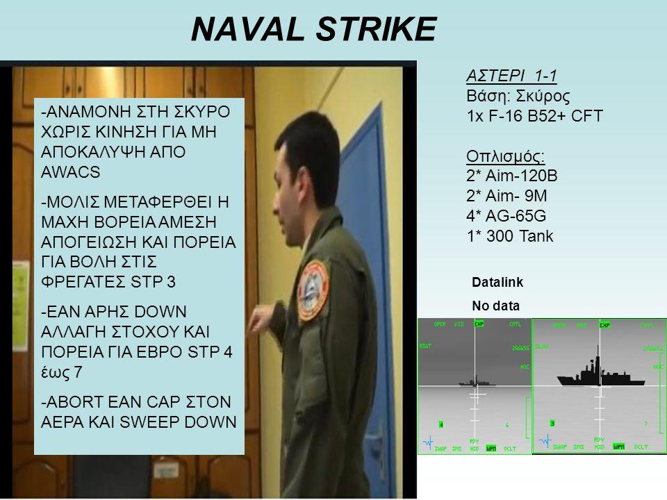 NAVAL STRIKE ΑΣΤΕΡΙ 1-1 Βάση: Σκύρος 1x F-16 B52+ CFT