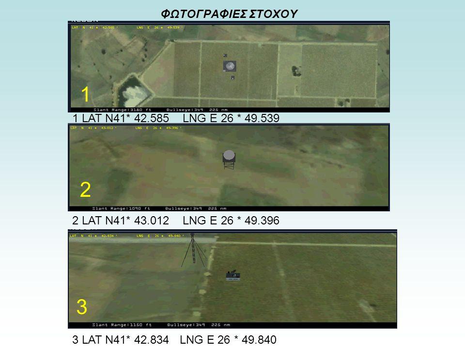 1 2 3 ΦΩΤΟΓΡΑΦΙΕΣ ΣΤΟΧΟΥ 1 LAT N41* 42.585 LNG E 26 * 49.539
