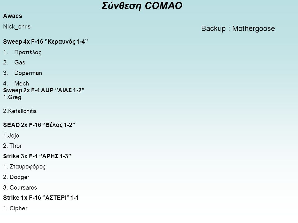 Σύνθεση COMAO Backup : Mothergoose Awacs Nick_chris