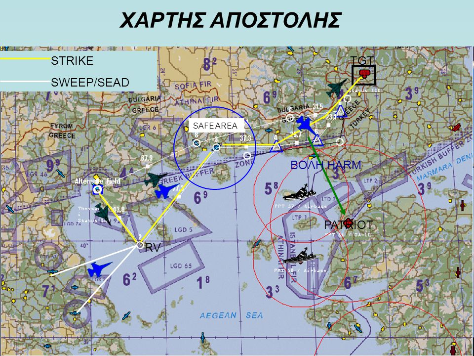 ΧΑΡΤΗΣ ΑΠΟΣΤΟΛΗΣ STRIKE SWEEP/SEAD TGT SAFE AREA ΒΟΛΗ HARM PATRIOT RV