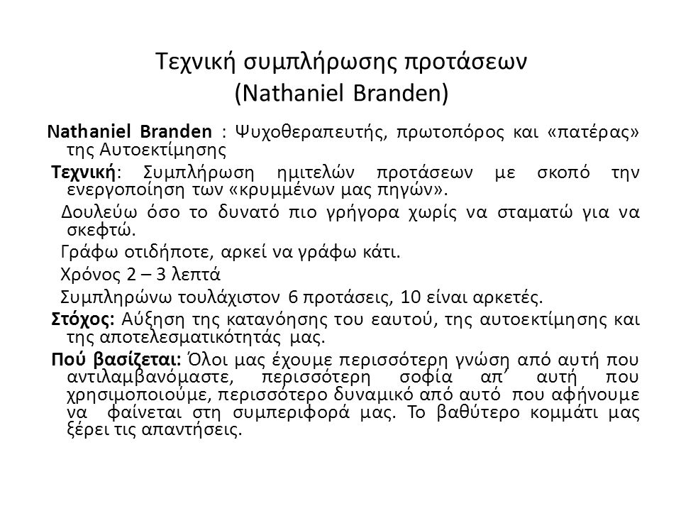 Τεχνική συμπλήρωσης προτάσεων (Nathaniel Branden)