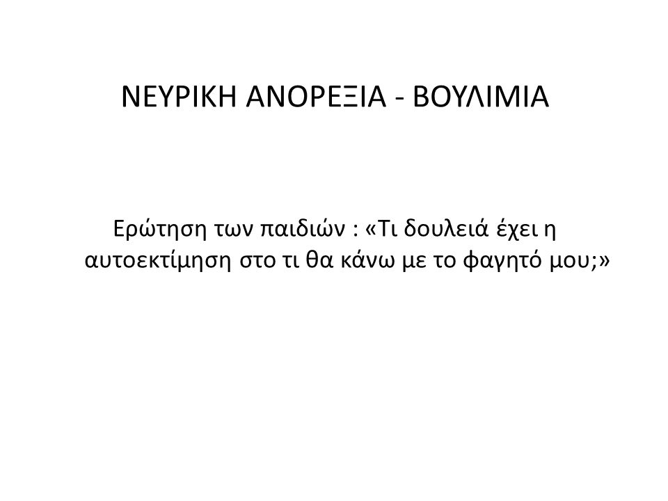 ΝΕΥΡΙΚΗ ΑΝΟΡΕΞΙΑ - ΒΟΥΛΙΜΙΑ