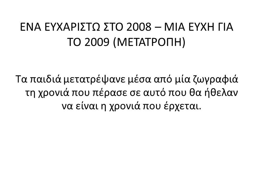 ΕΝΑ ΕΥΧΑΡΙΣΤΩ ΣΤΟ 2008 – ΜΙΑ ΕΥΧΗ ΓΙΑ ΤΟ 2009 (ΜΕΤΑΤΡΟΠΗ)