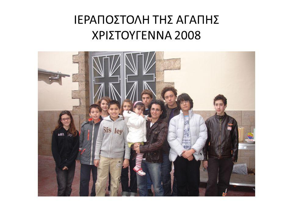 ΙΕΡΑΠΟΣΤΟΛΗ ΤΗΣ ΑΓΑΠΗΣ ΧΡΙΣΤΟΥΓΕΝΝΑ 2008