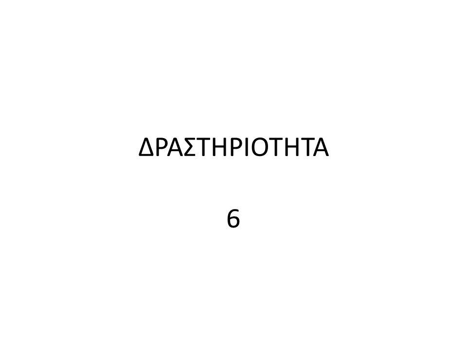 ΔΡΑΣΤΗΡΙΟΤΗΤΑ 6
