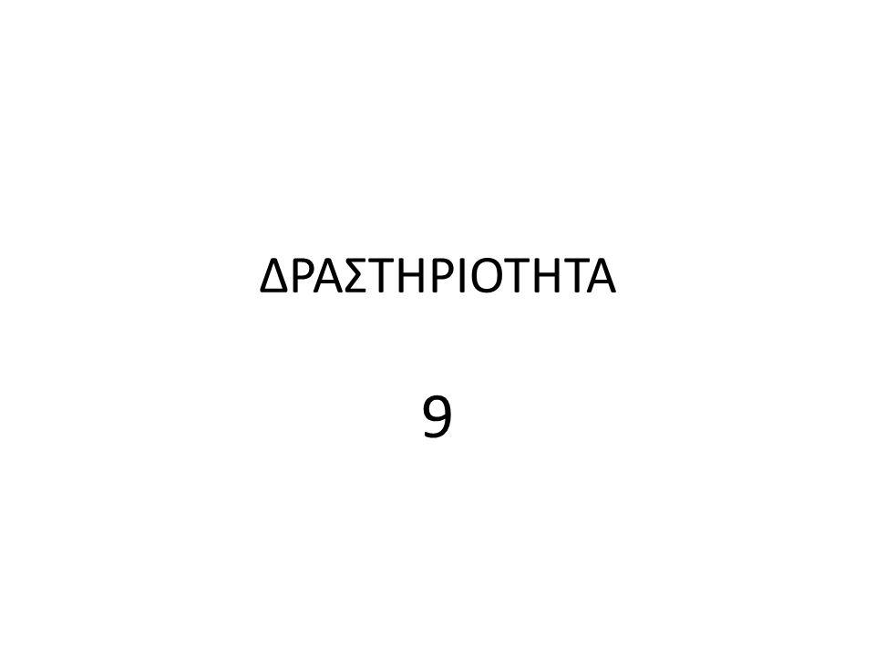 ΔΡΑΣΤΗΡΙΟΤΗΤΑ 9