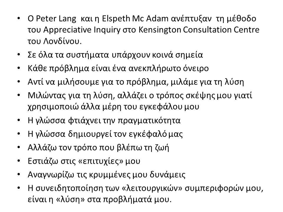 O Peter Lang και η Elspeth Mc Adam ανέπτυξαν τη μέθοδο του Appreciative Inquiry στο Kensington Consultation Centre του Λονδίνου.