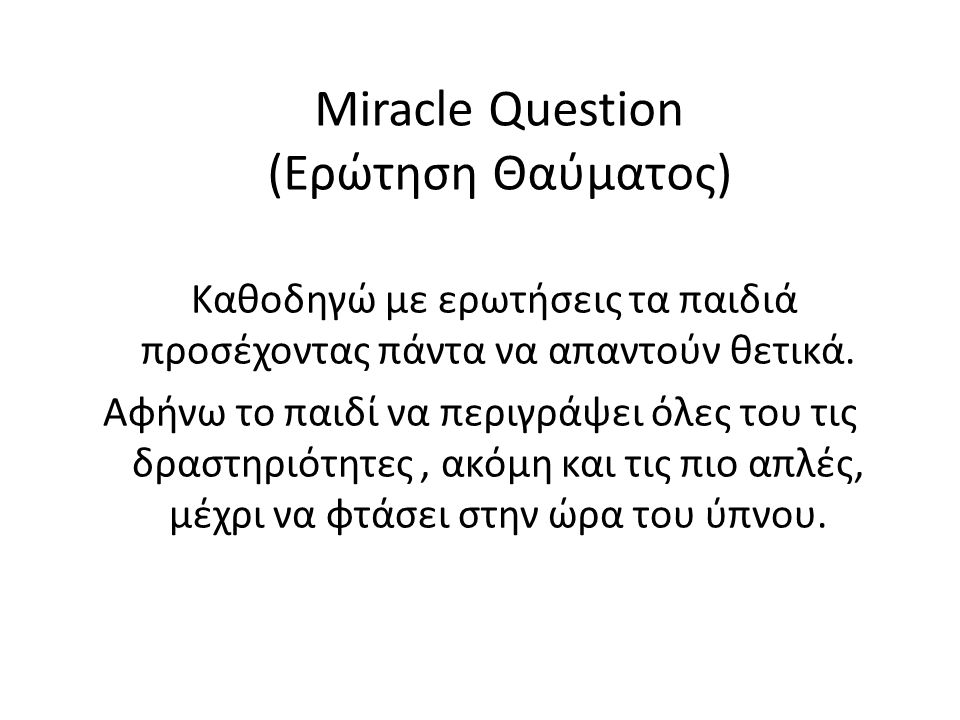 Miracle Question (Ερώτηση Θαύματος)