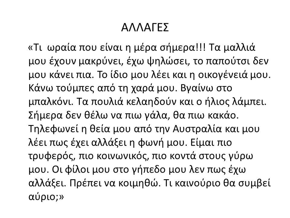 ΑΛΛΑΓΕΣ