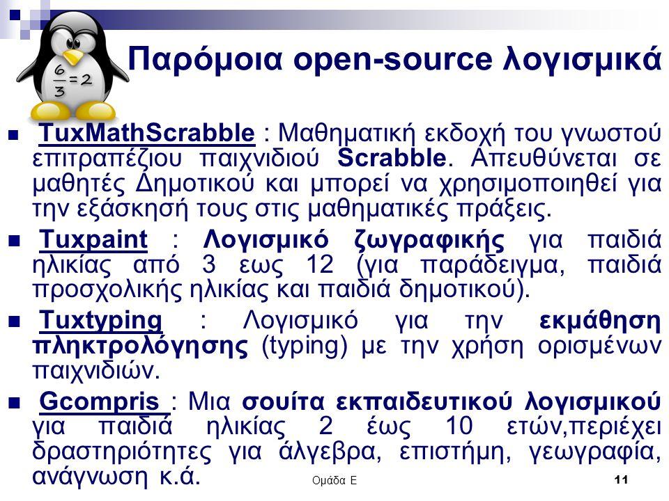 Παρόμοια open-source λογισμικά