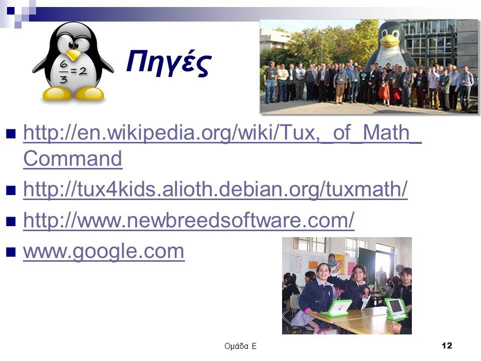 Πηγές http://en.wikipedia.org/wiki/Tux,_of_Math_Command
