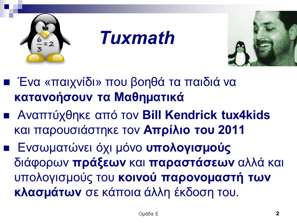 Tuxmath Ένα «παιχνίδι» που βοηθά τα παιδιά να κατανοήσουν τα Μαθηματικά.