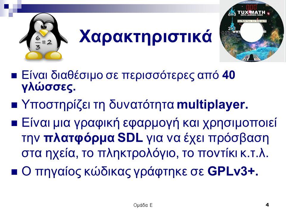 Χαρακτηριστικά Υποστηρίζει τη δυνατότητα multiplayer.
