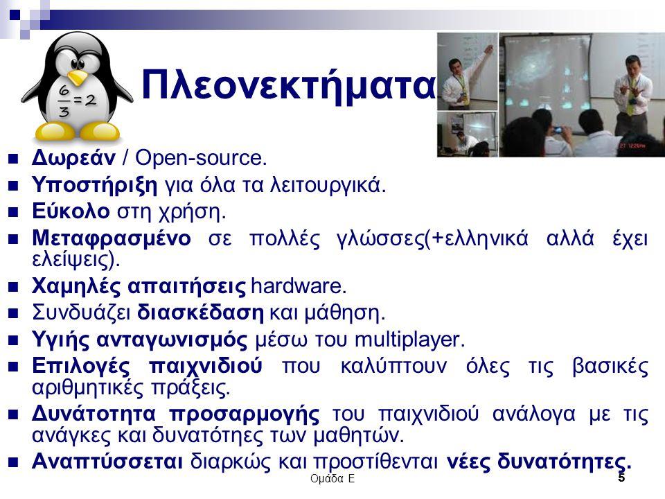 Πλεονεκτήματα Δωρεάν / Open-source. Υποστήριξη για όλα τα λειτουργικά.