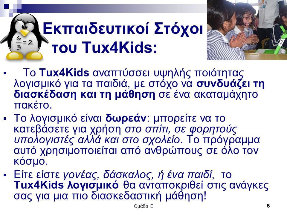 Εκπαιδευτικοί Στόχοι του Tux4Kids: