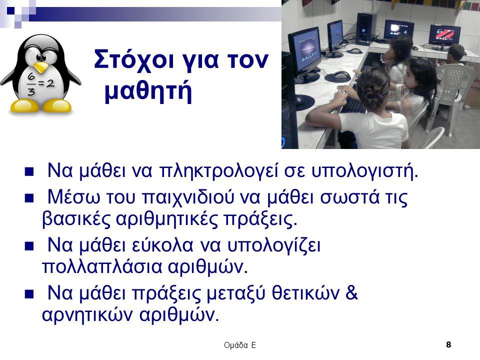 Στόχοι για τον μαθητή Να μάθει να πληκτρολογεί σε υπολογιστή.