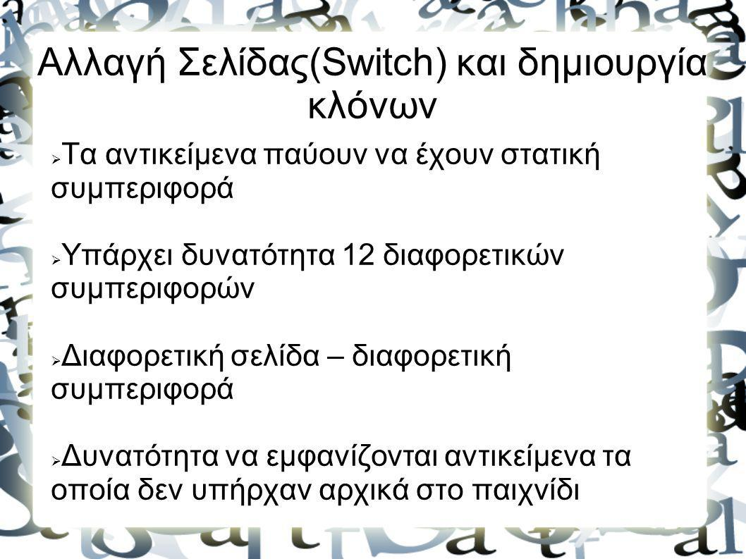 Αλλαγή Σελίδας(Switch) και δημιουργία κλόνων