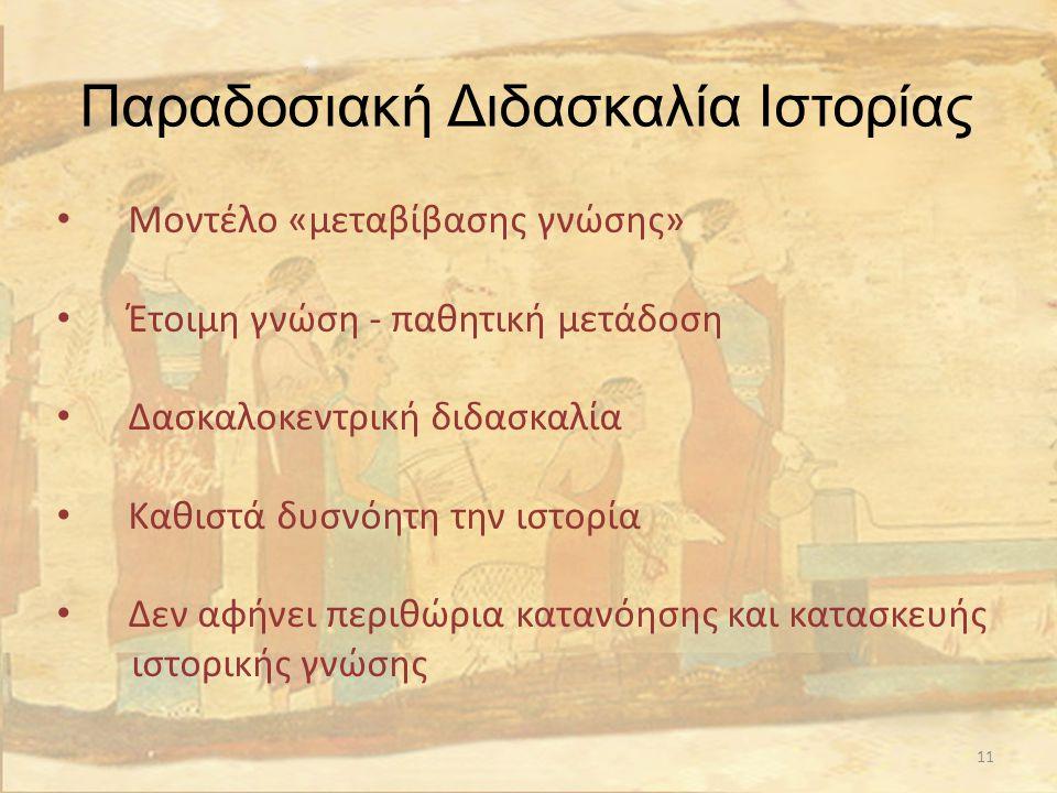 Παραδοσιακή Διδασκαλία Ιστορίας