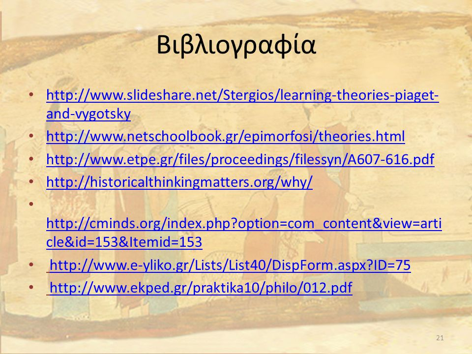 Βιβλιογραφία http://www.slideshare.net/Stergios/learning-theories-piaget-and-vygotsky. http://www.netschoolbook.gr/epimorfosi/theories.html.