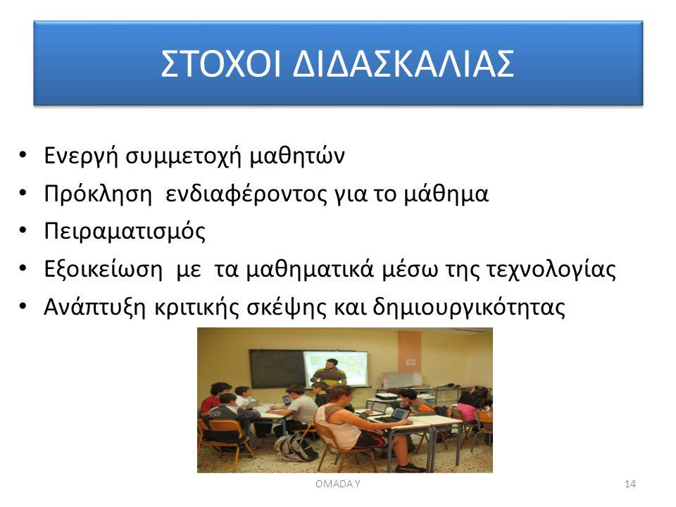 ΣΤΟΧΟΙ ΔΙΔΑΣΚΑΛΙΑΣ Ενεργή συμμετοχή μαθητών