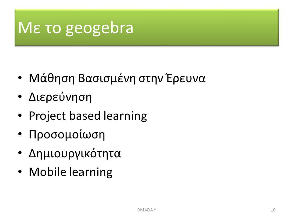 Με το geogebra Μάθηση Βασισμένη στην Έρευνα Διερεύνηση