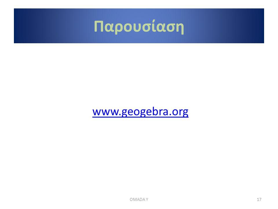 Παρουσίαση www.geogebra.org OMADA Y
