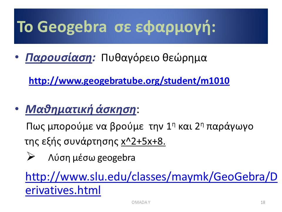 Το Geogebra σε εφαρμογή: