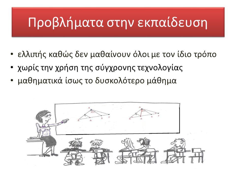 Προβλήματα στην εκπαίδευση