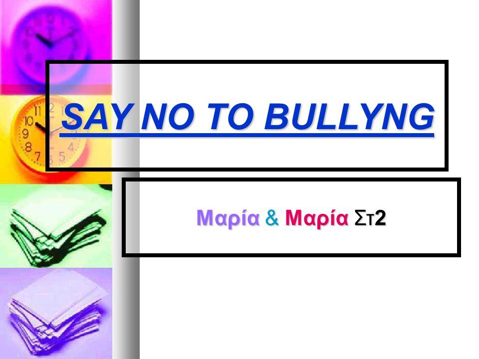 SAY NO TO BULLYNG Μαρία & Μαρία Στ2